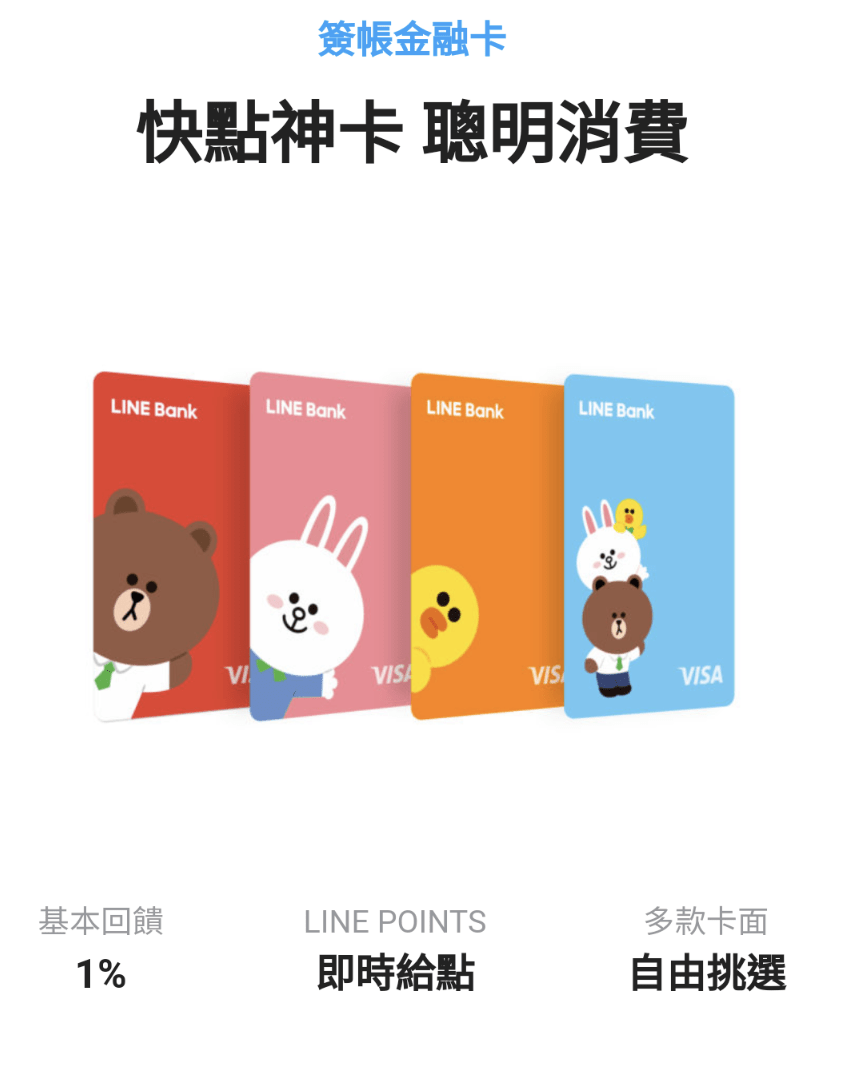 Line Bank簽帳金融卡