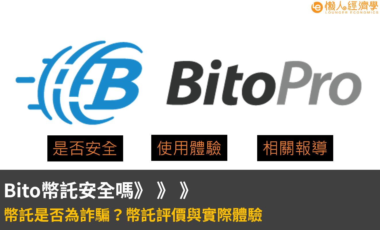 bitopro安全嗎