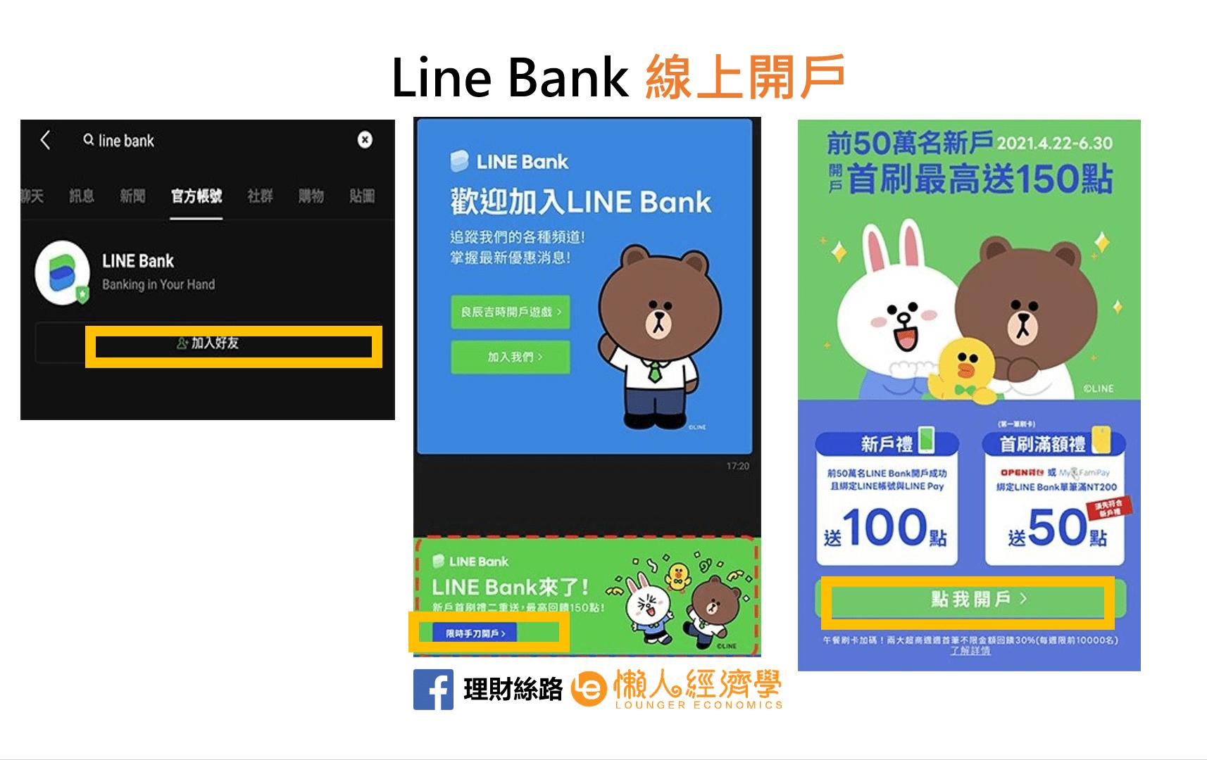 Line Bank 官方帳號