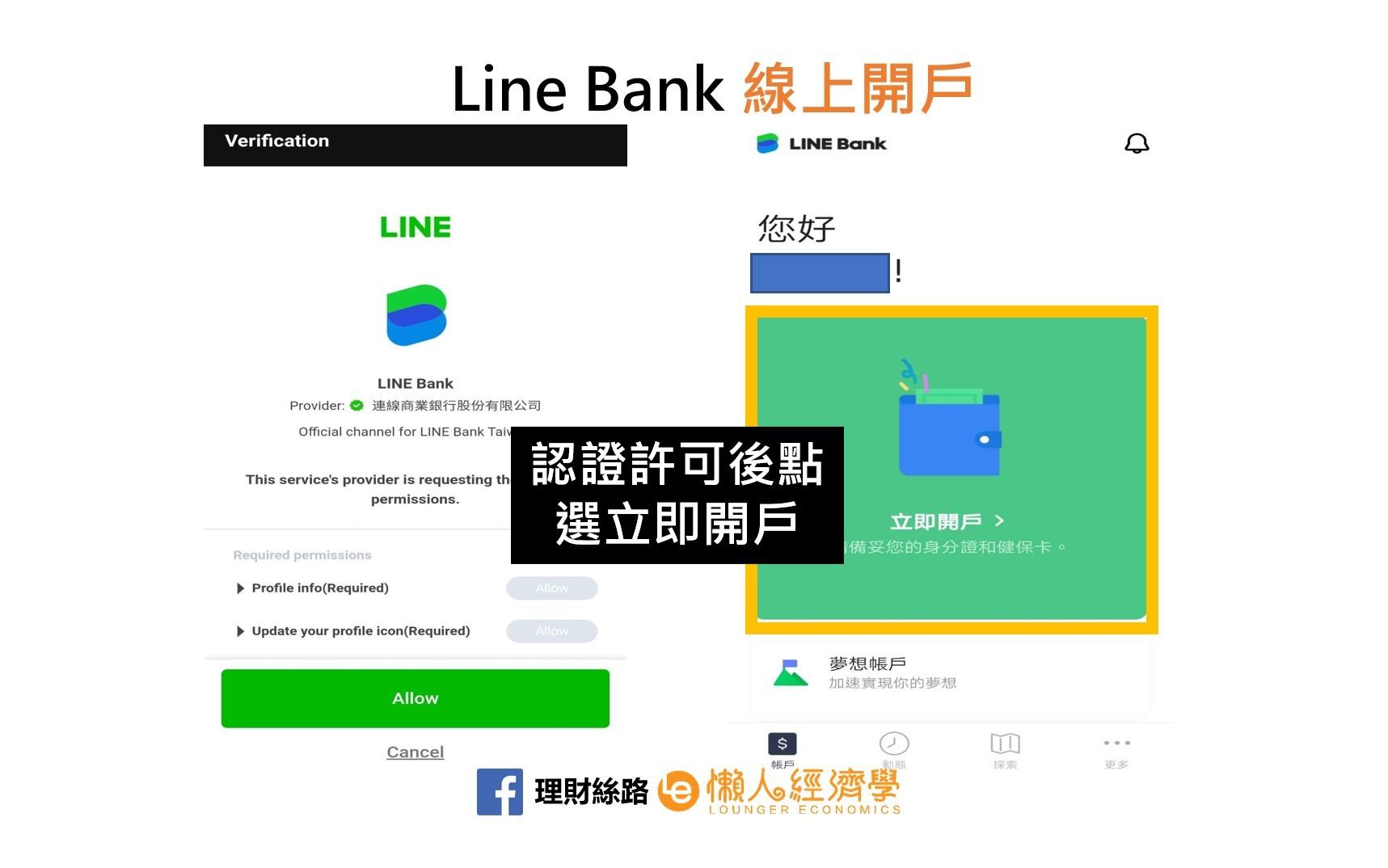 Line Bank開始開戶