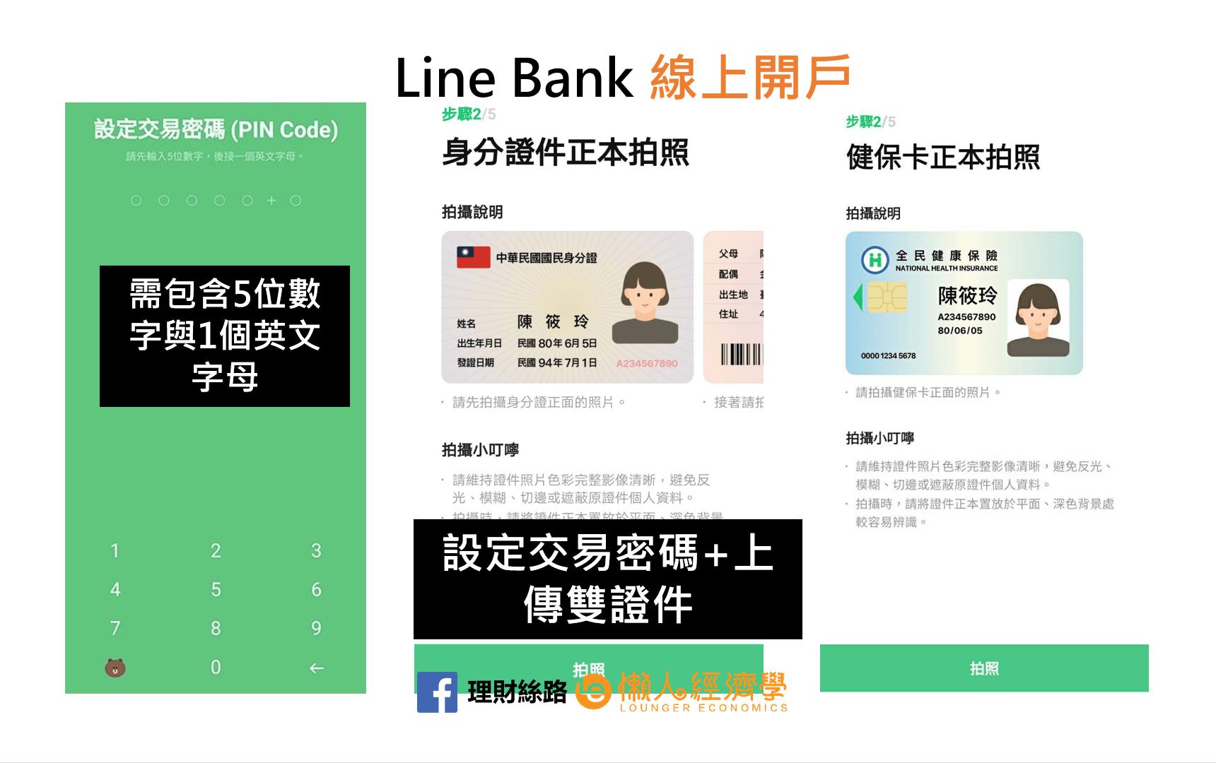Line Bank設定交易密碼