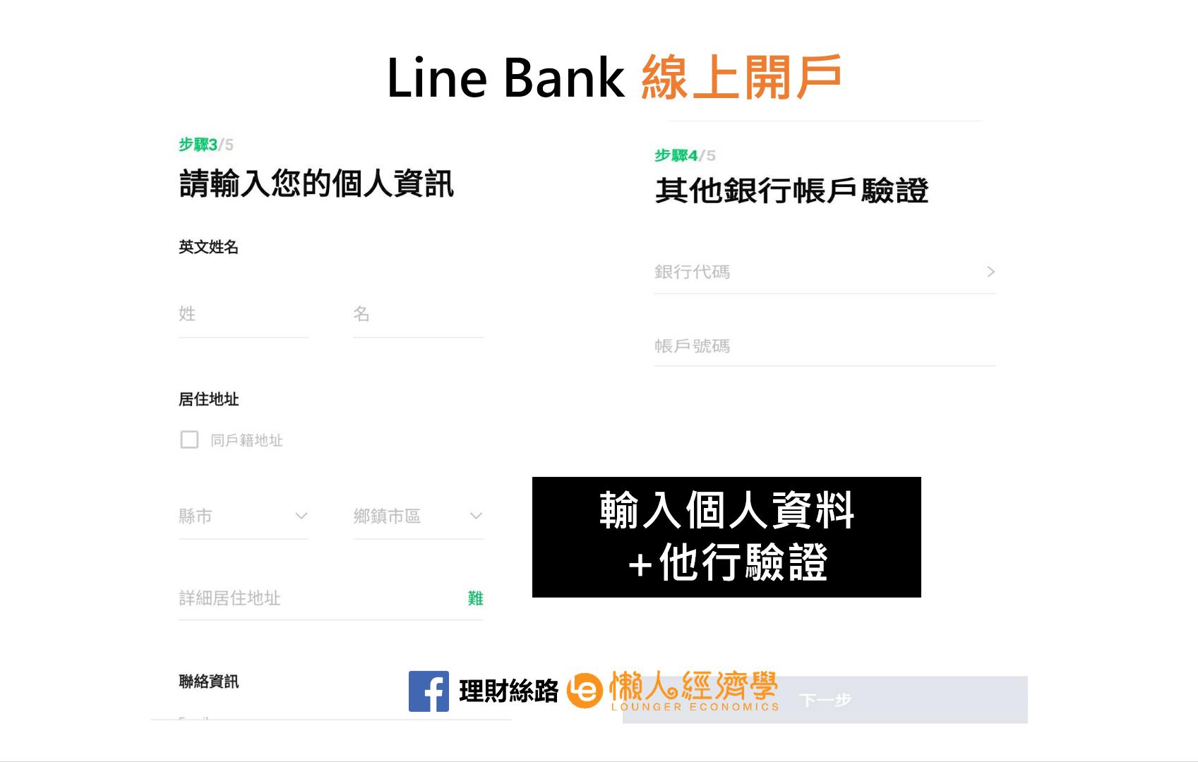 Line Bank輸入個人資料