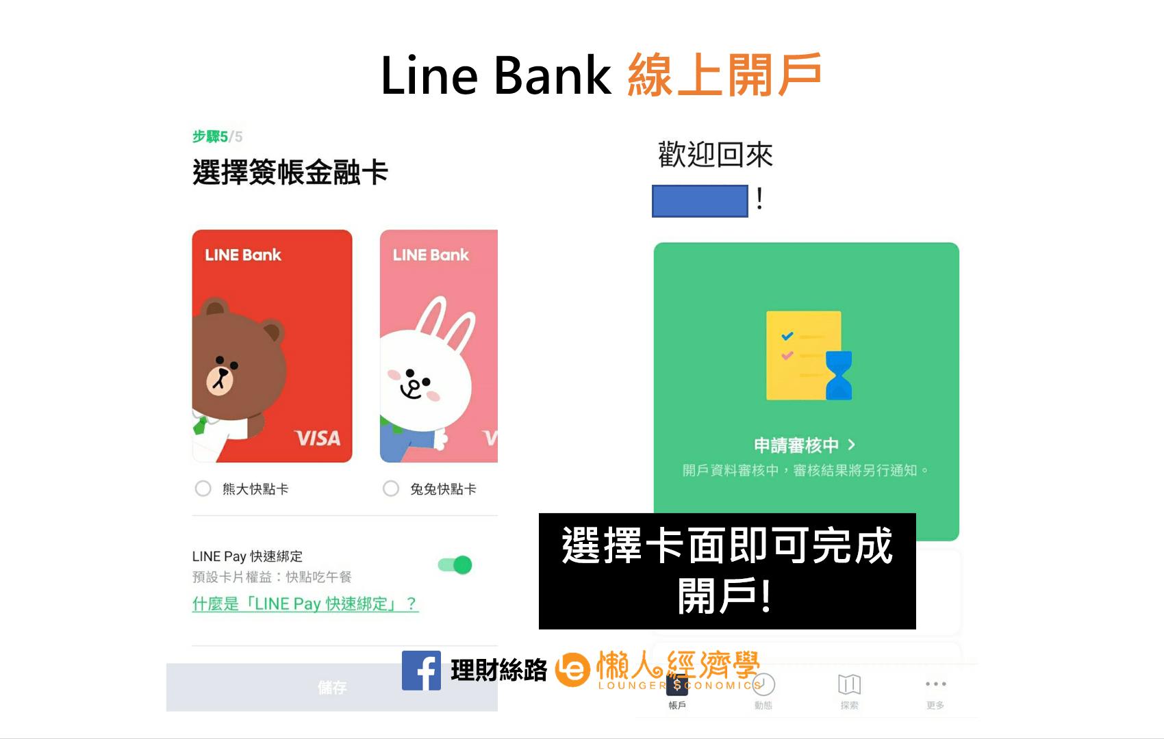 Line Bank選擇卡面