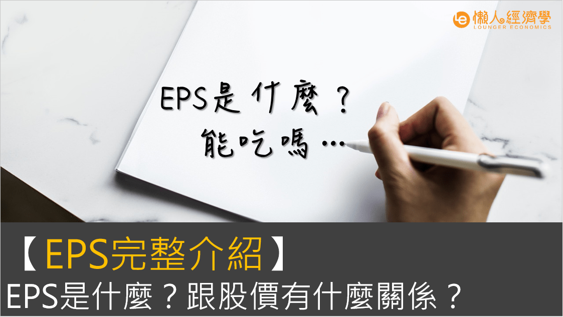 EPS完整介紹:EPS是什麼?怎麼計算?EPS跟股價有什麼關係?