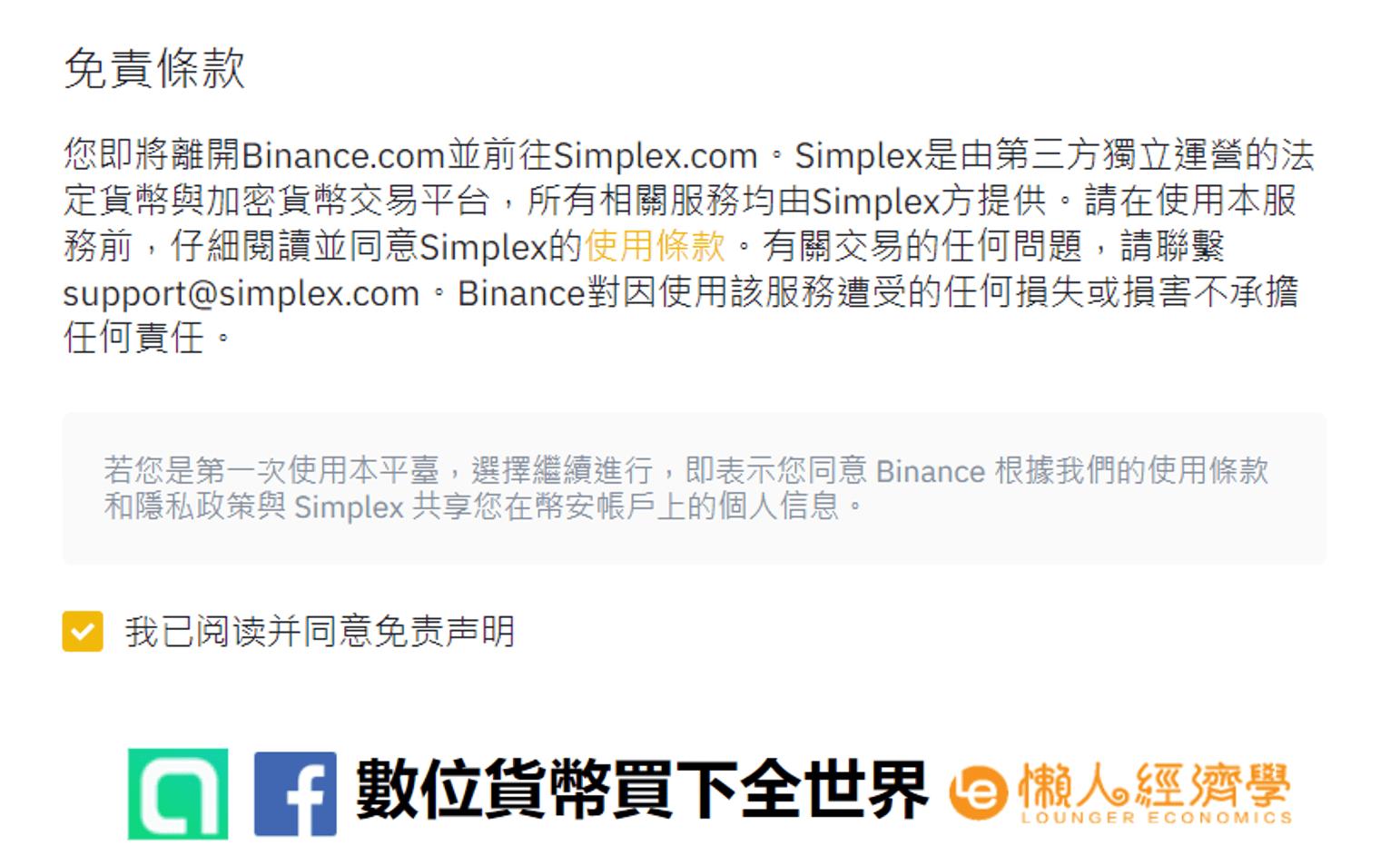 幣安第三方支付平台的免責條款