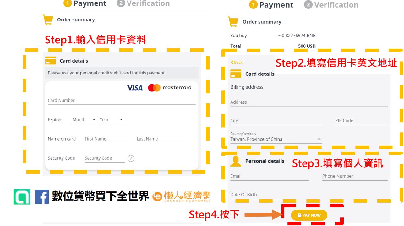 幣安第三方支付的信用卡支付填寫說明