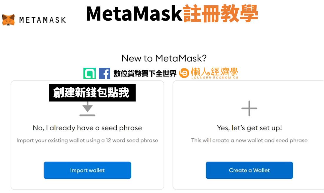 metamask chrome