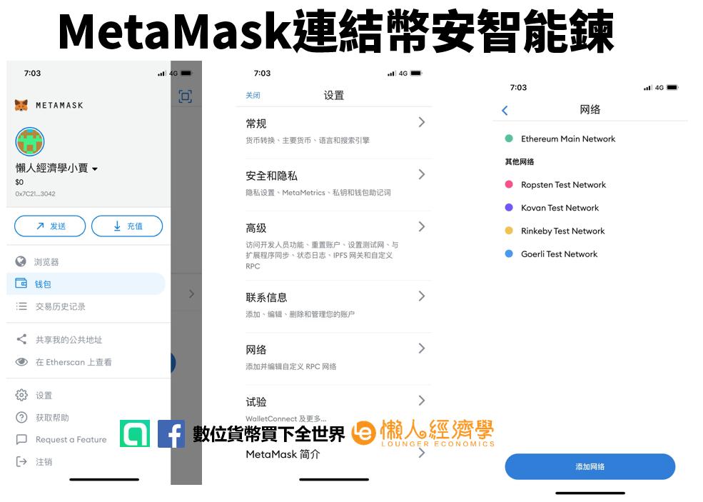 MetaMask連結幣安智能鍊