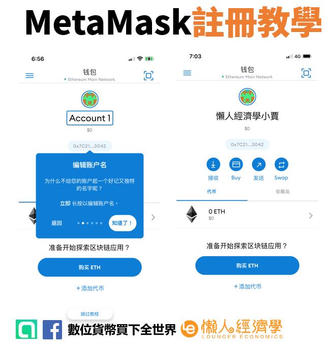 MetaMask註冊