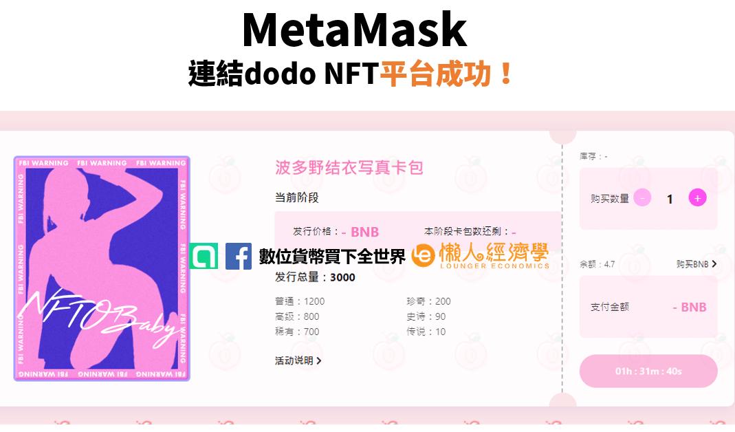 MetaMask-幣安橋