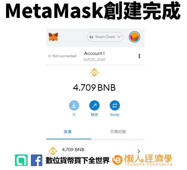 MetaMask-轉帳入金