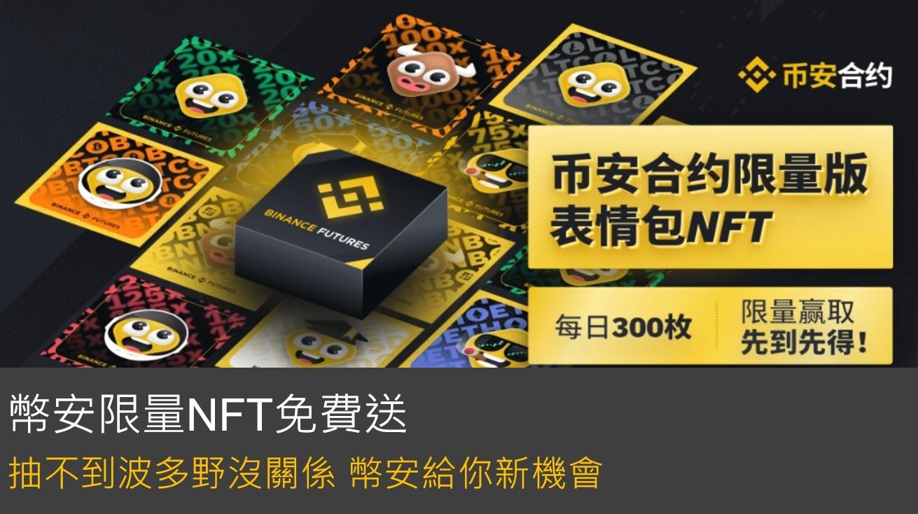 5/7~5/17 幣安合約限量版表情包NFT交易就送!盲盒領取教學