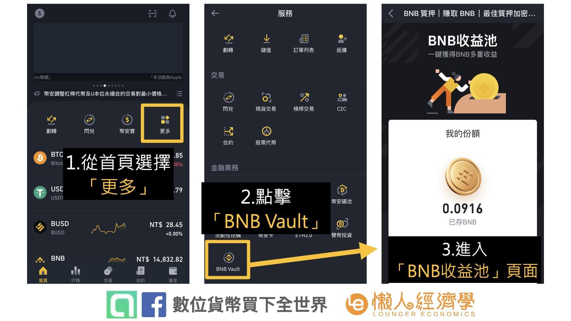 BNB收益池操作教學:進入手機版BNB收益池步驟