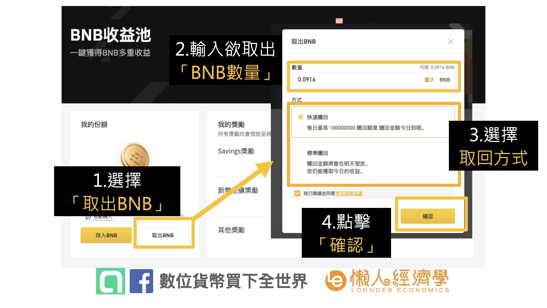 BNB收益池操作教學:取出BNB教學