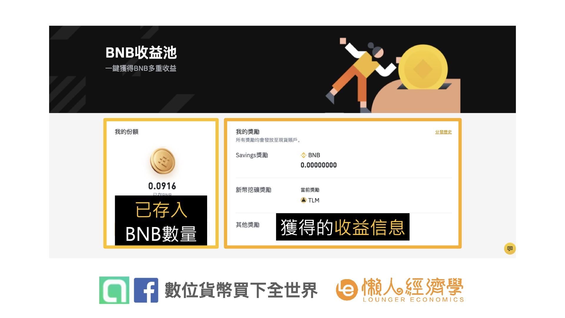 BNB收益池操作教學:查看已投入的BNB以及獲得的收益