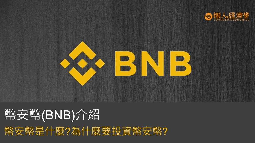 幣安幣(BNB)介紹 幣安幣是什麼?為什麼要投資幣安幣?
