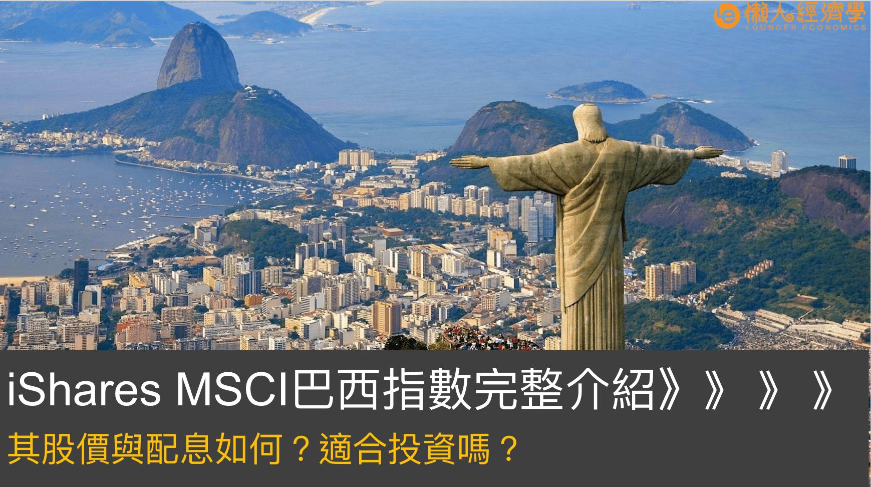iShares MSCI巴西指數ETF完整介紹!其股價與配息如何?適合投資嗎?