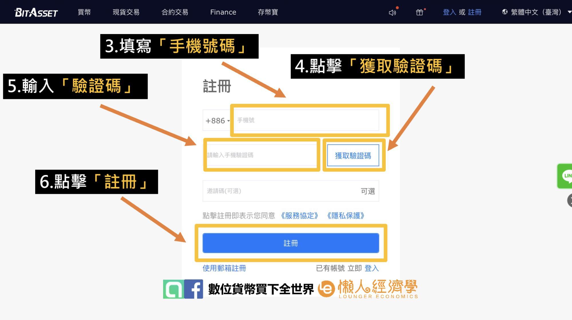 BitAsset平台註冊教學2