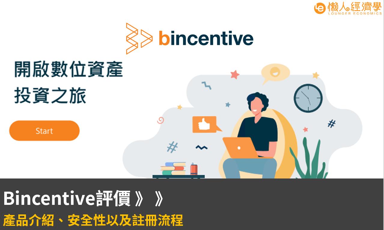 Bincentive評價:產品介紹、安全性以及註冊流程