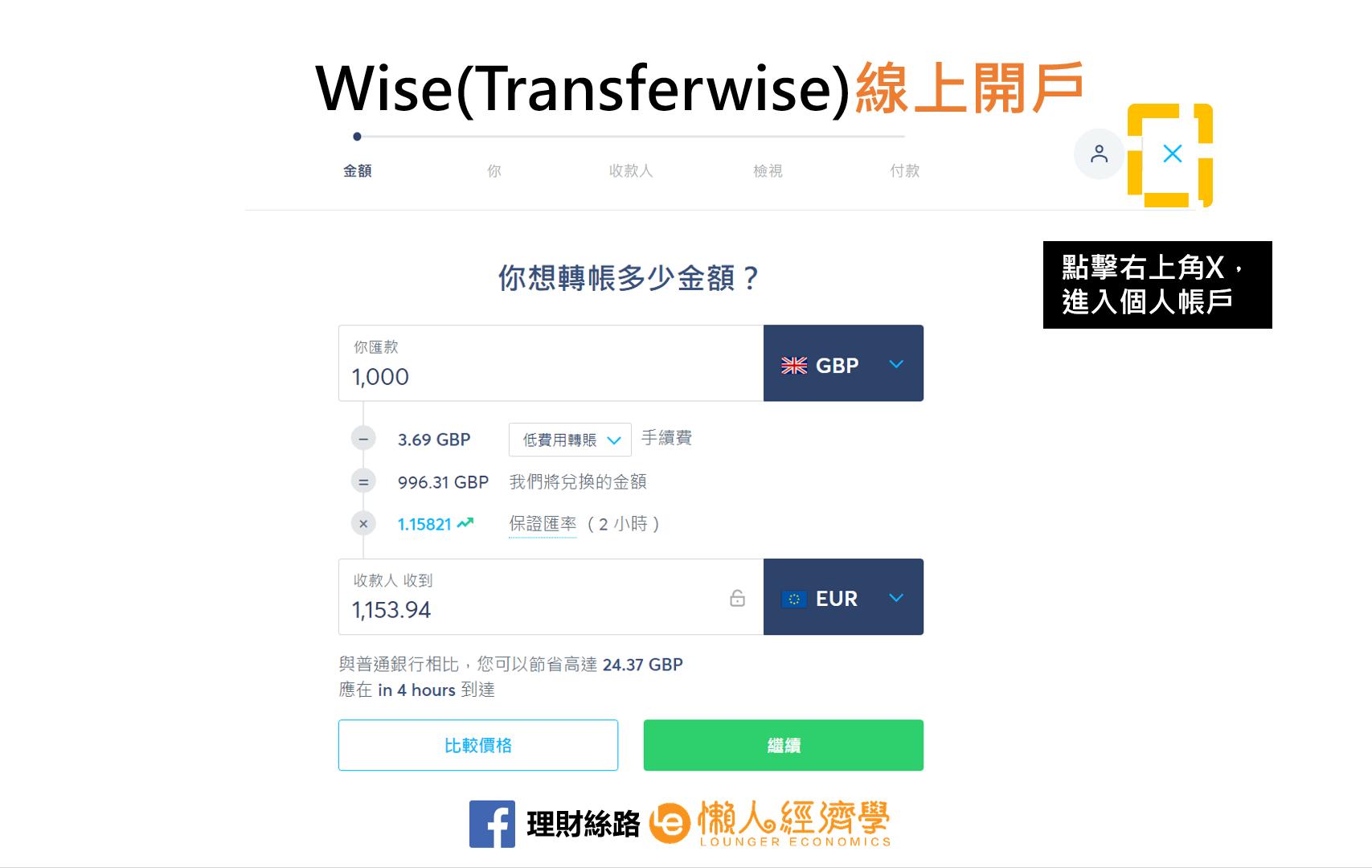 WISE進入個人帳戶