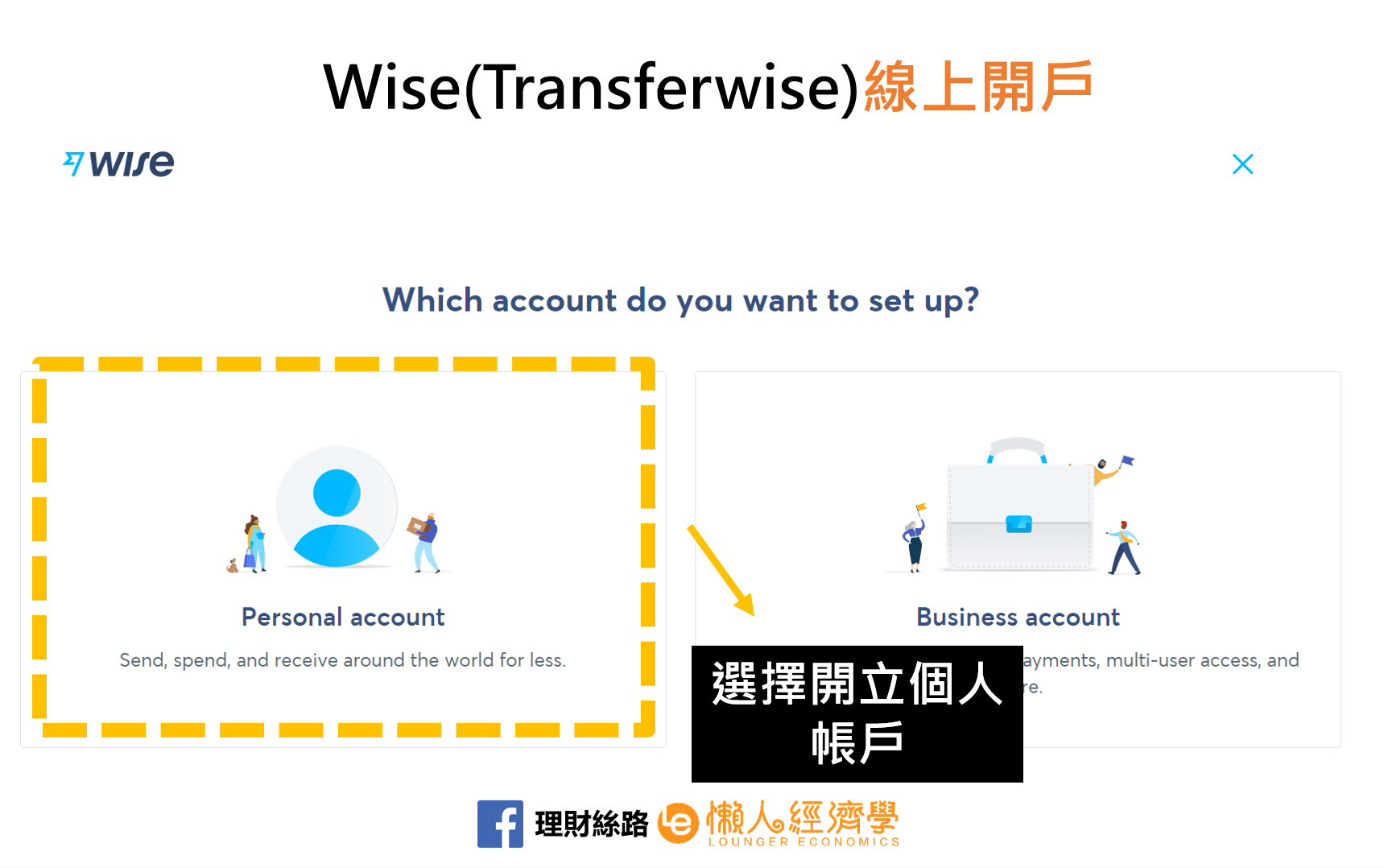 WISE選擇帳戶類型