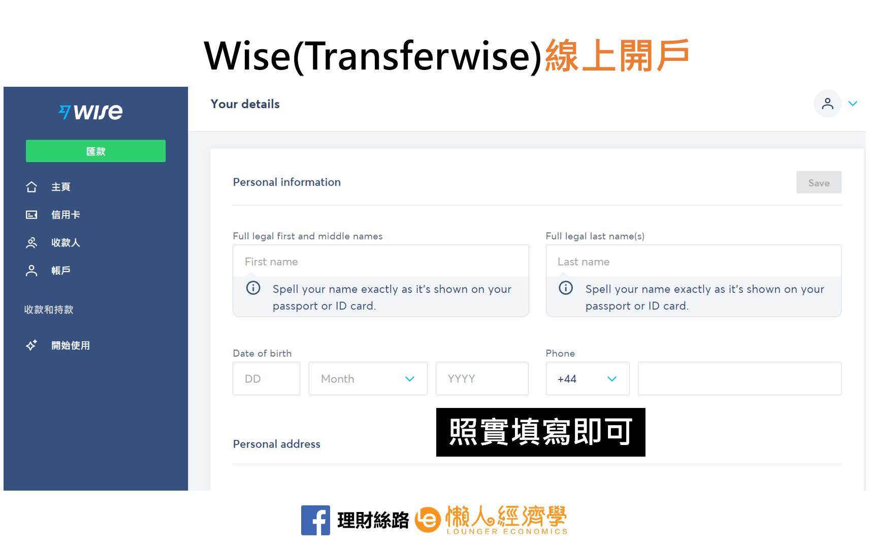 WISE填寫詳細資料