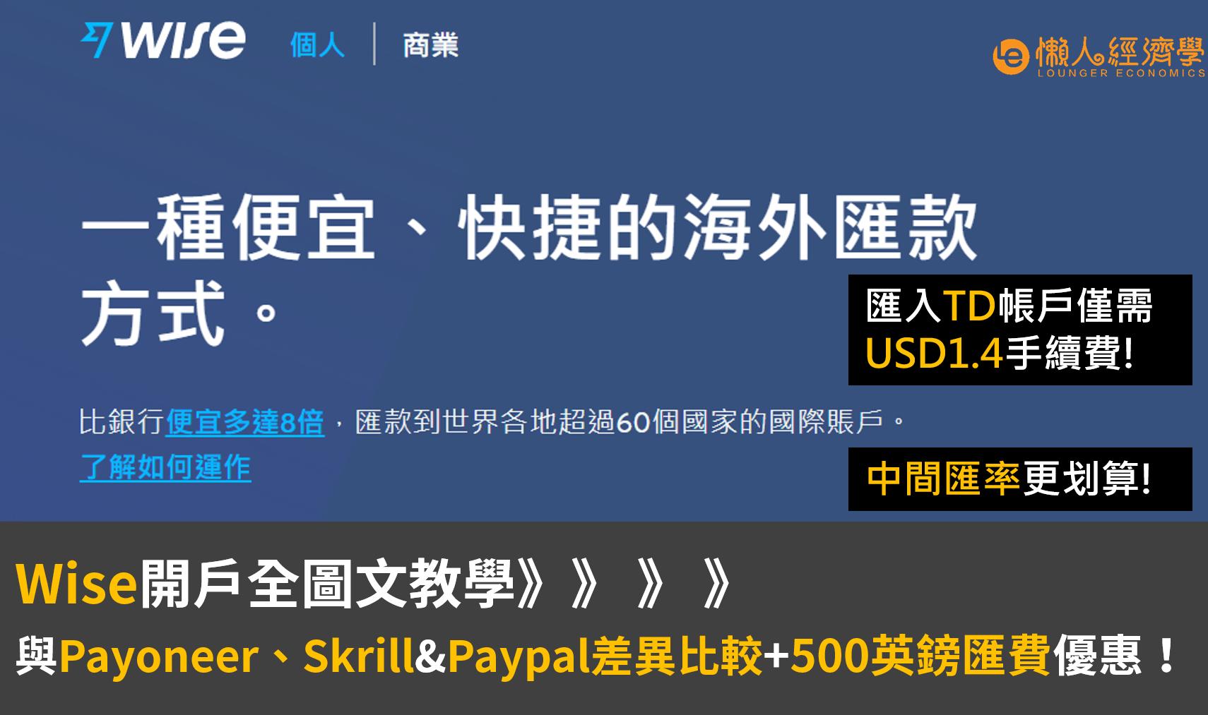【全網最優】Wise開戶全圖文教學:與Payoneer、Skrill與Paypal差異比較!