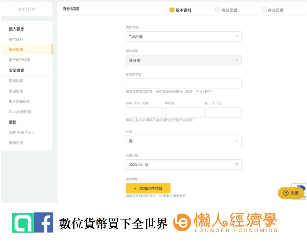 ACE交易所註冊流程:在首頁點選註冊, 填寫信箱帳號、密碼、再填入帳號收到的驗證碼