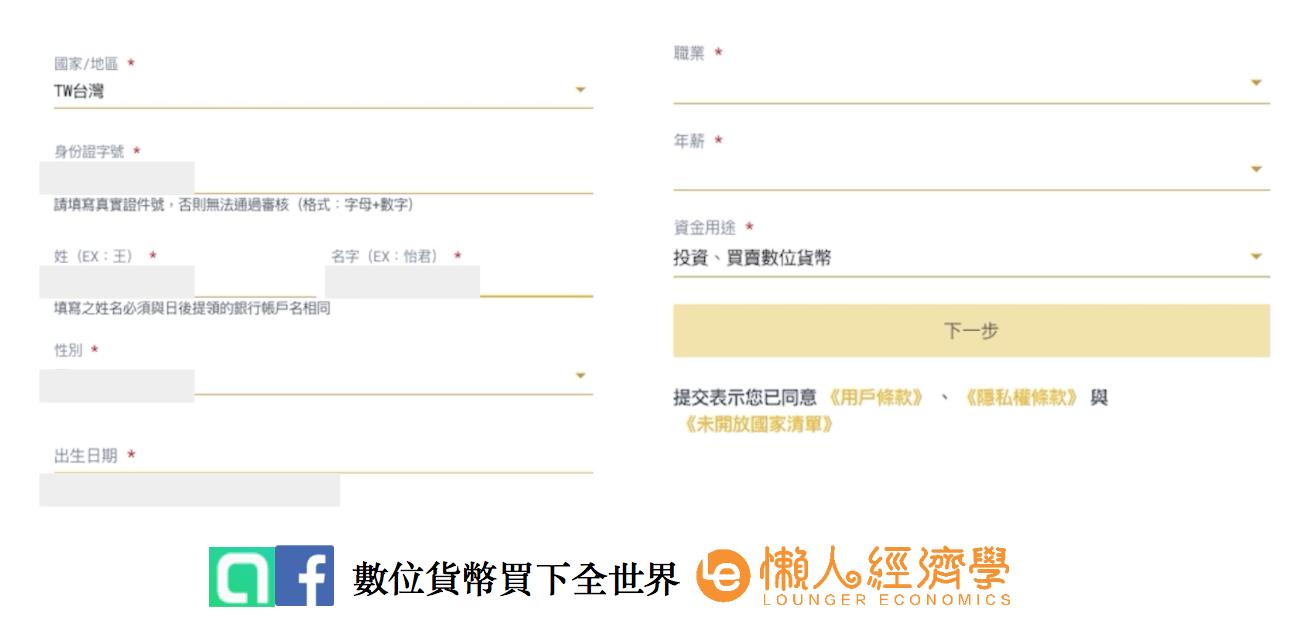alt:ACE交易所註冊流程:填寫身份資料。