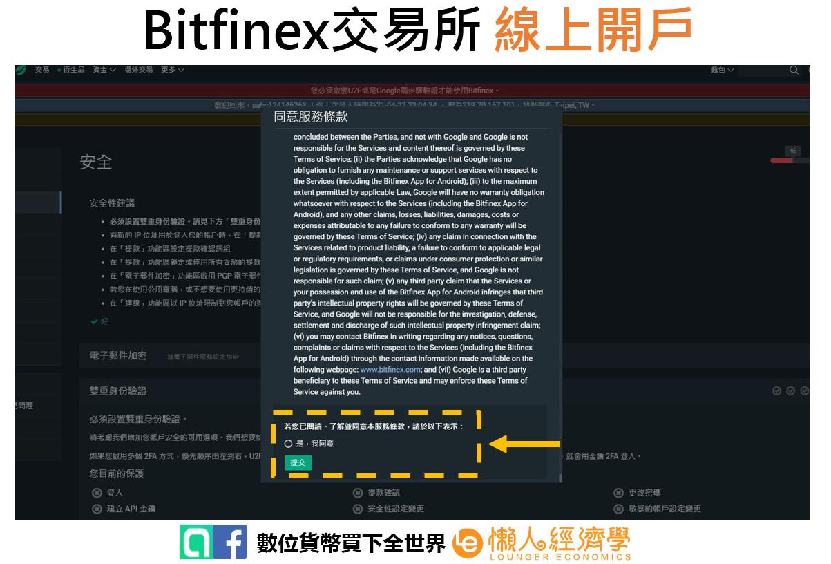 Bitfinex線上開戶5