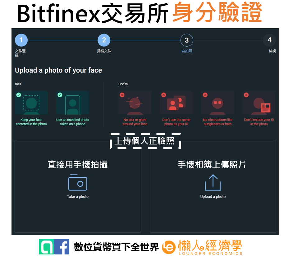 Bitfinex身分驗證5