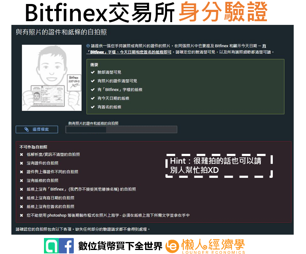 Bitfinex身分驗證13