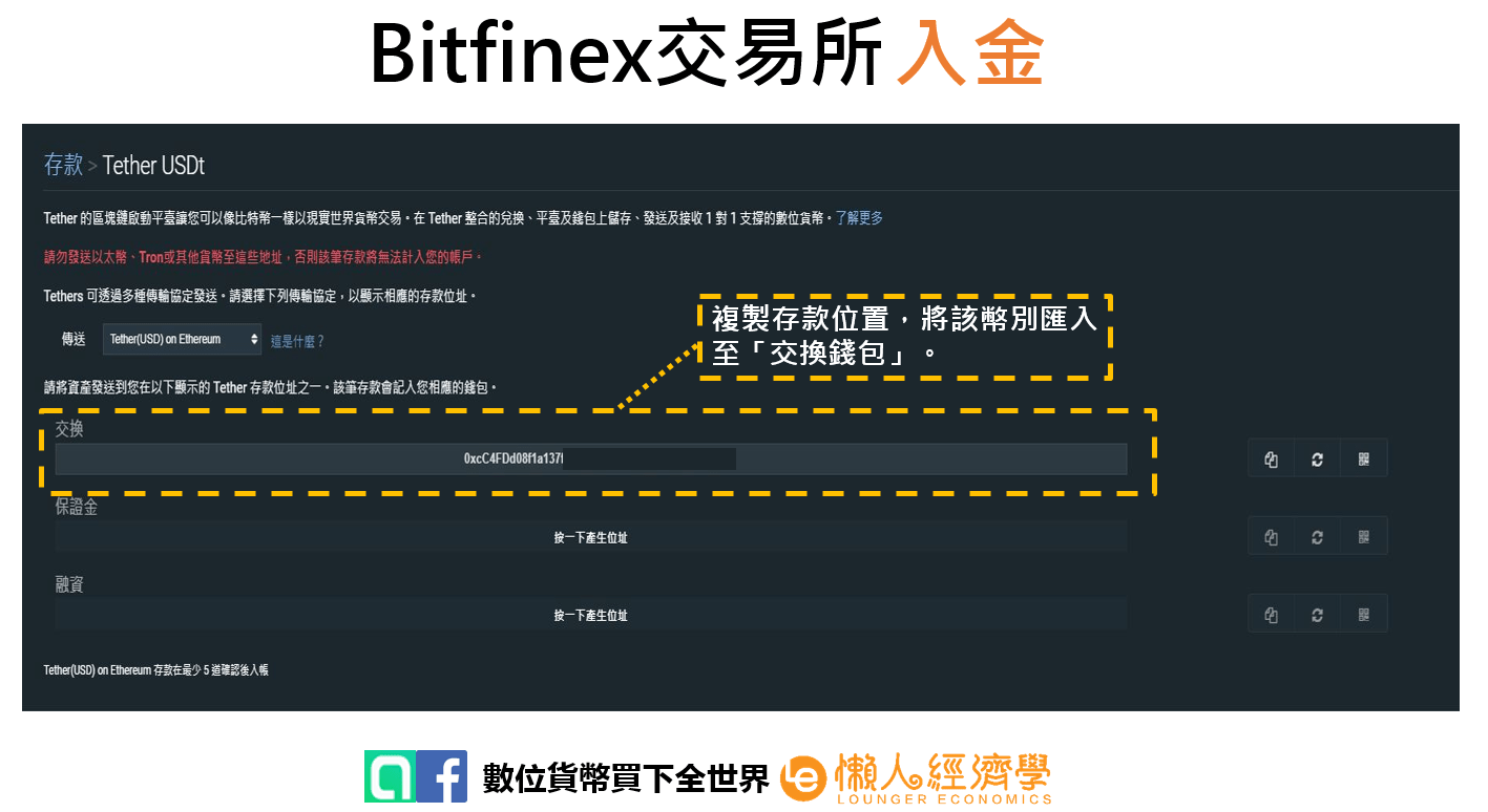 Bitfinex入金3