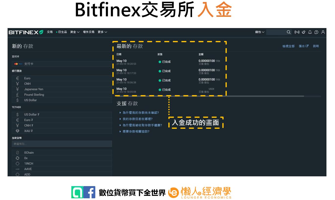 Bitfinex入金4