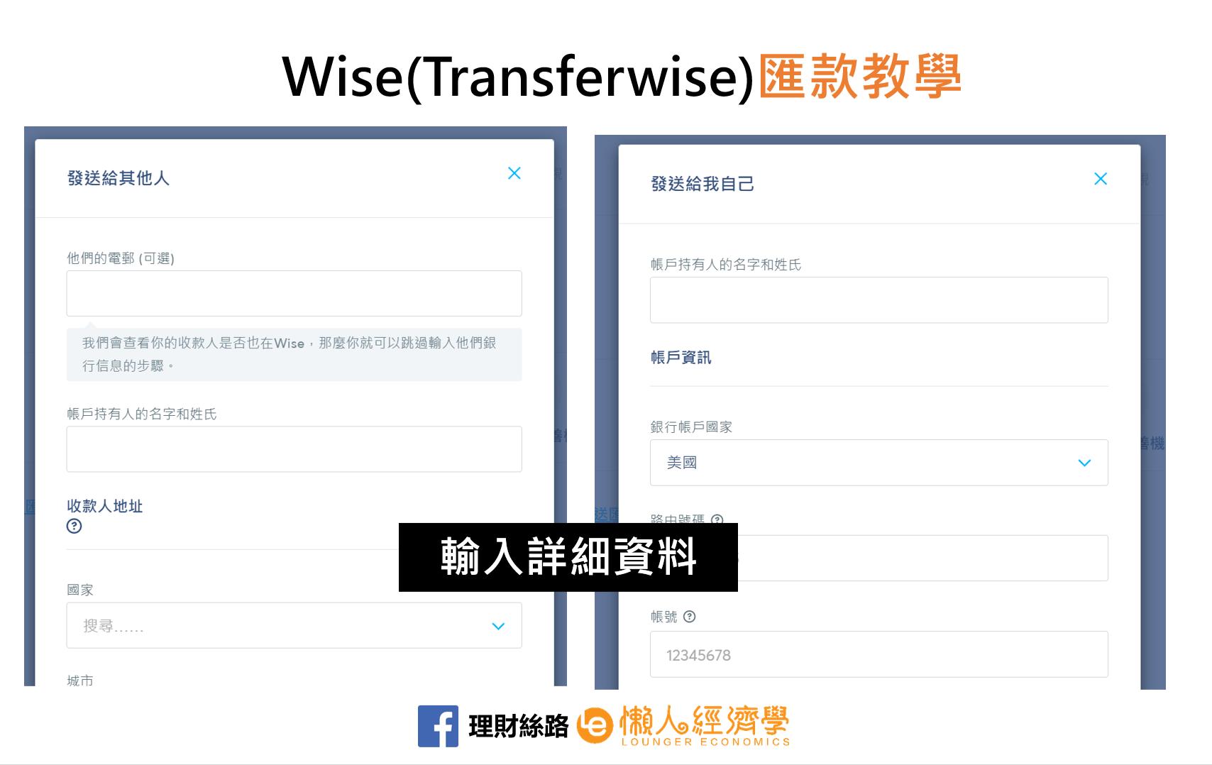 Wise匯款輸入詳細資料