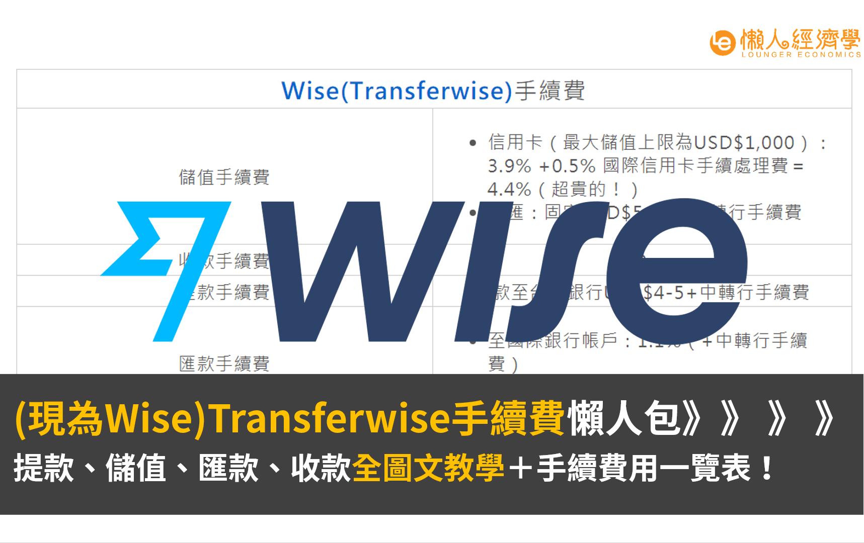 Wise手續費總整理:提款、儲值、匯款、收款全圖文教學+手續費用一覽表!-transferwise教學