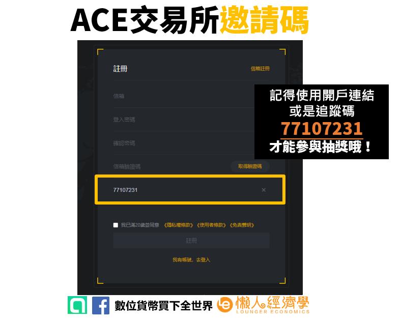 ACE開戶-邀請碼