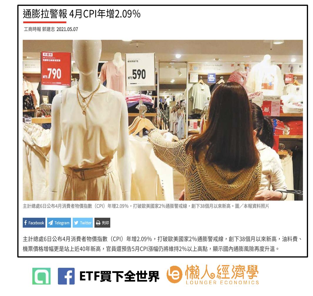 台灣2021年四月消費者物價指數CPI年增率2.09%