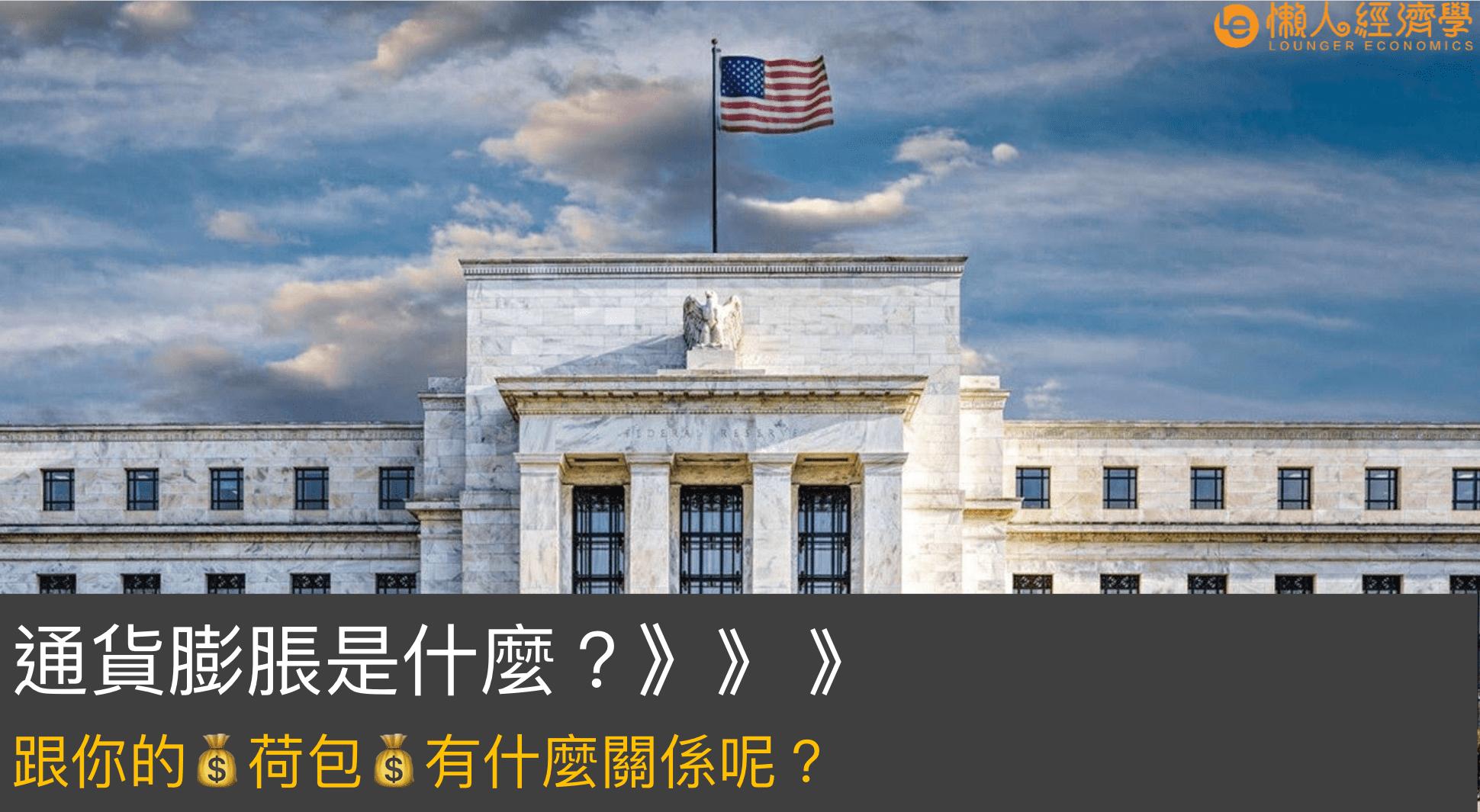 通貨膨脹是什麼?跟你的💰錢💰有什麼關係呢?