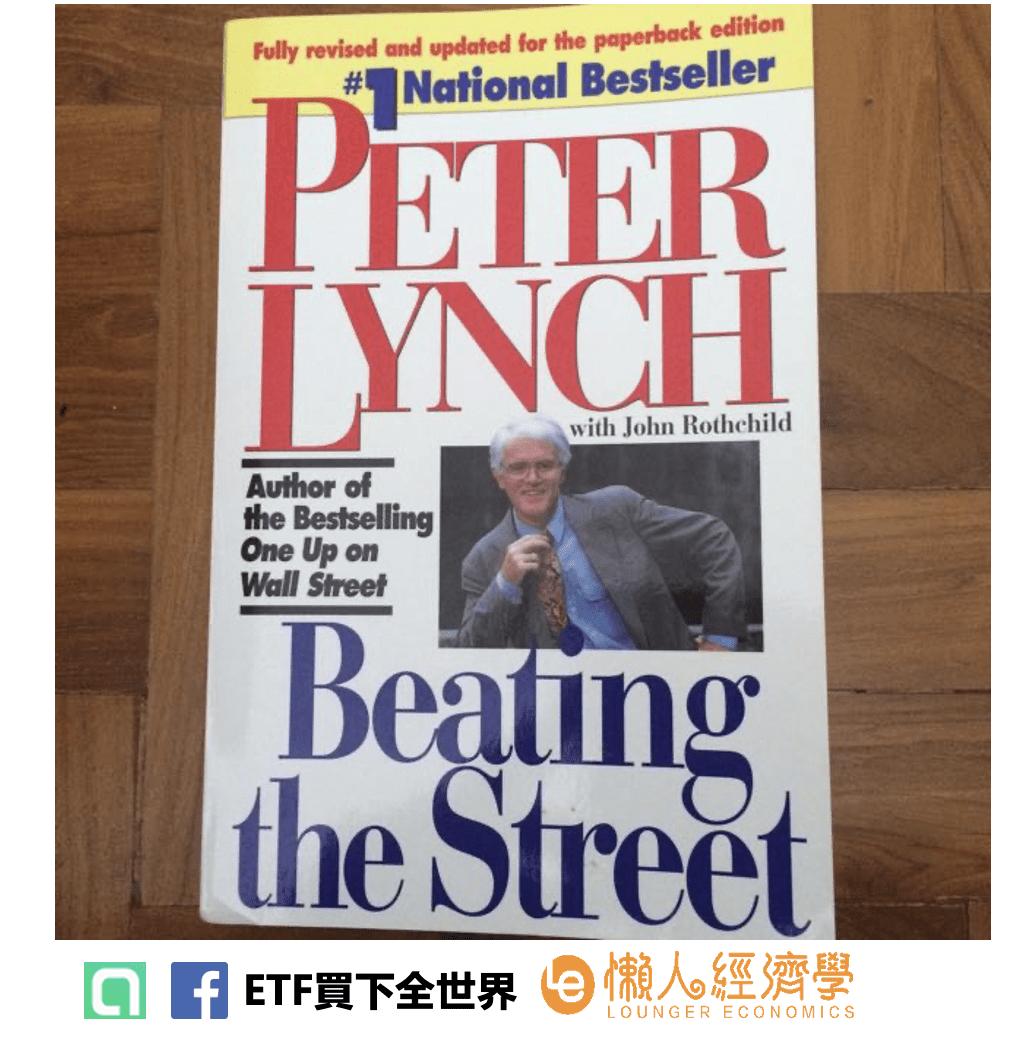 『征服股海』(Beating The Street)