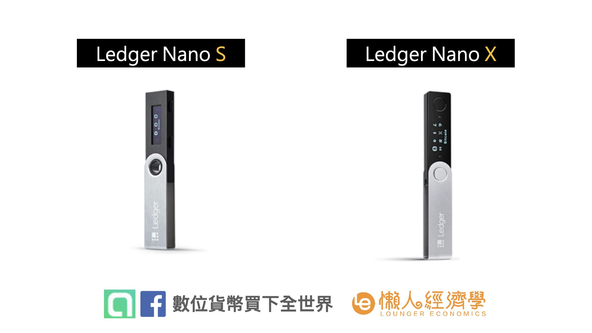 Ledger的產品有哪些:Ledger產品圖片