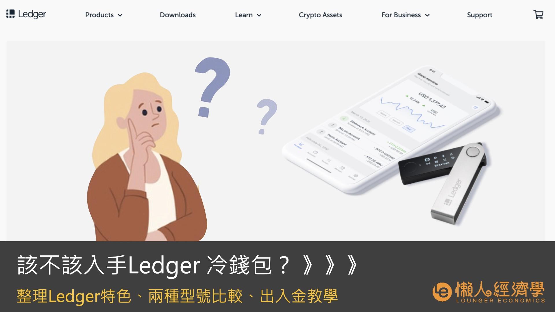 該不該入手Ledger 冷錢包?整理Ledger特色、兩種型號比較、出入金教學