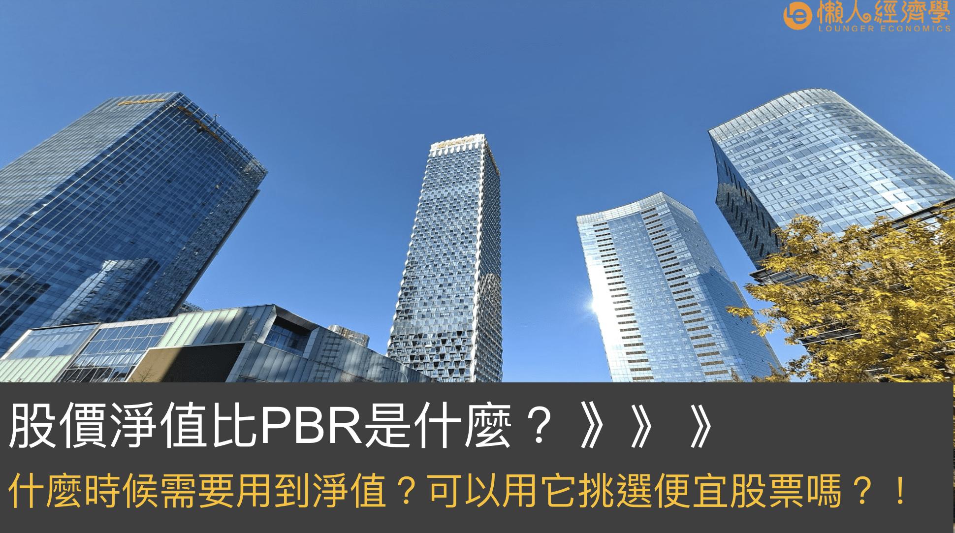 股價淨值比PBR是什麼?什麼時候需要用到淨值?可以用它挑選便宜股票嗎?!
