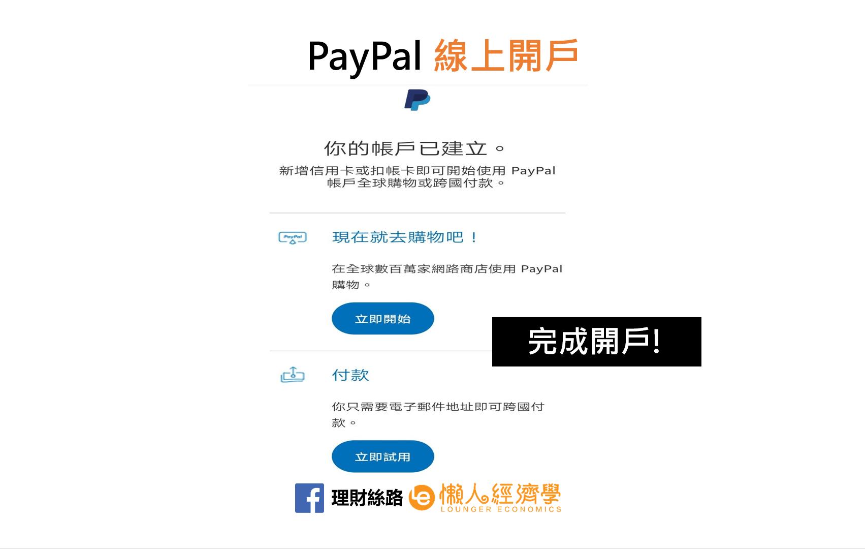 PayPal完成開戶