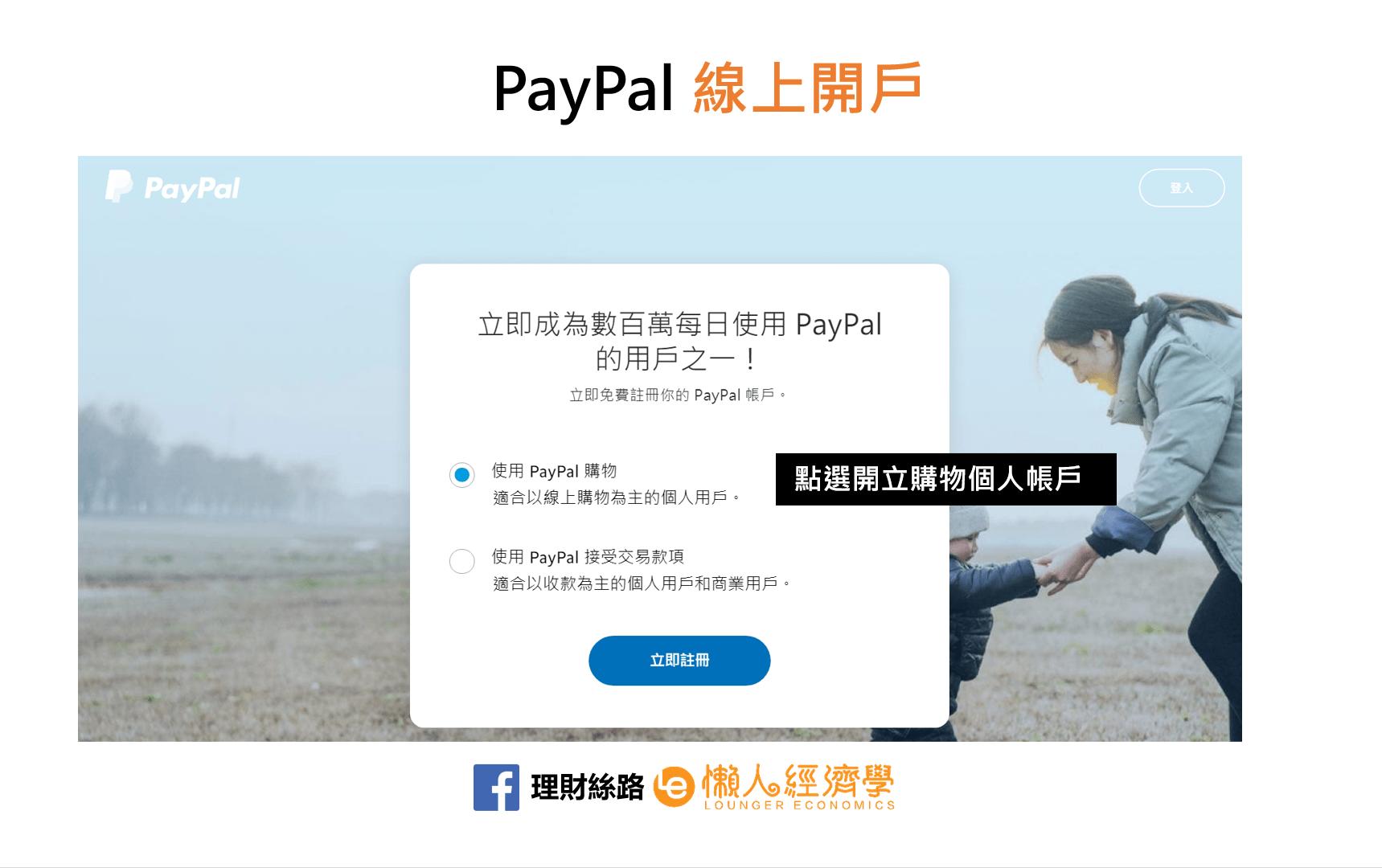 PayPal註冊教學
