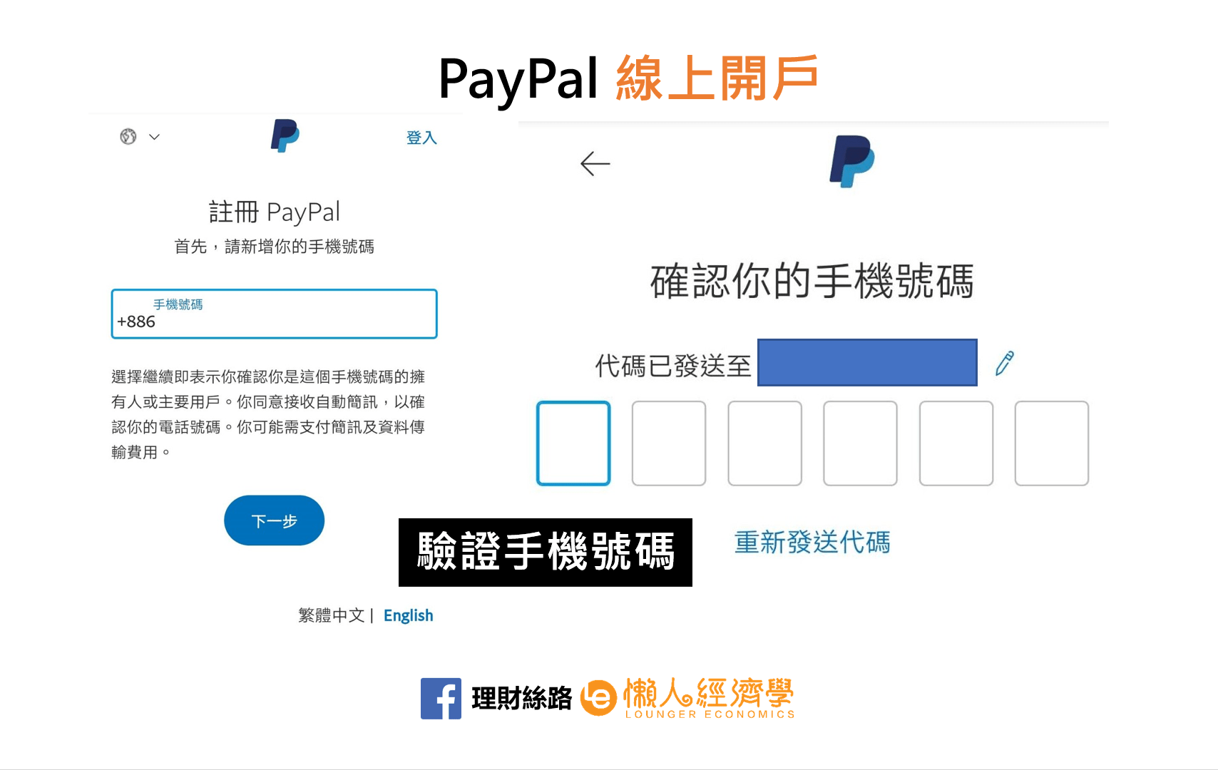 PayPal驗證手機號碼