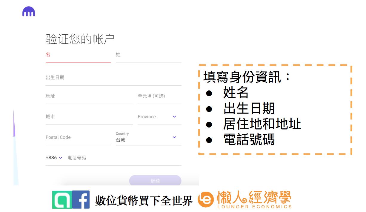 Kraken交易所的註冊步驟圖解:填寫身份資訊