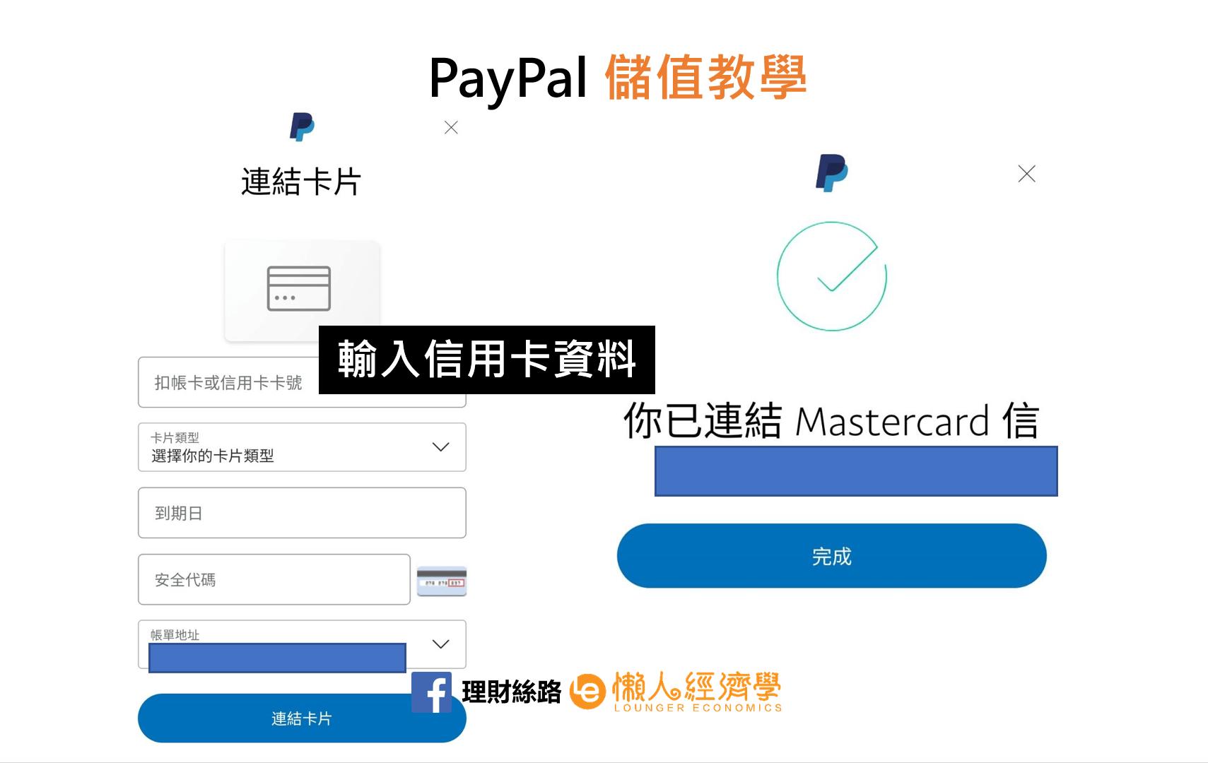 PayPal儲值-1