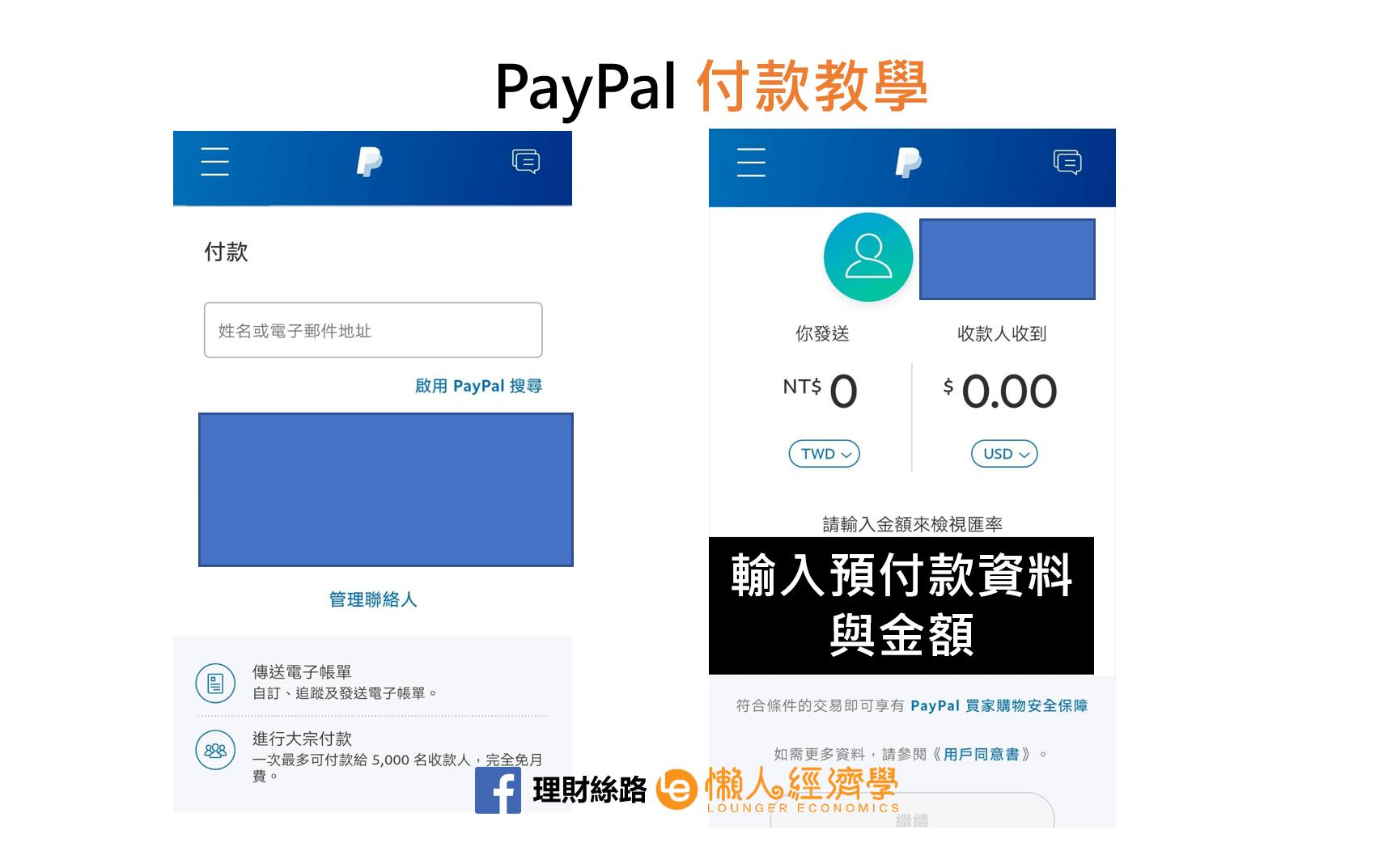 PayPal付款-1