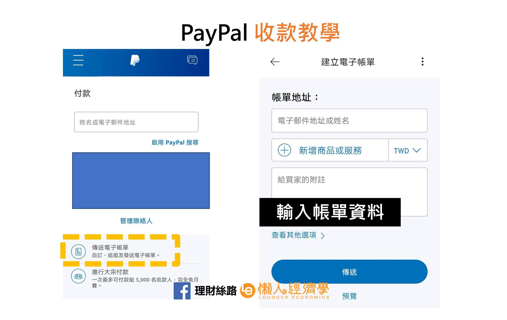PayPal收款-1
